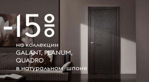 Акции Волховец. 15% на коллекции Galant, Planum, Quadro