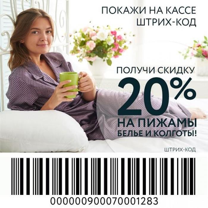 Акции МОНРО. Скидка 20% на пижамы, белье и колготы по штрих-коду