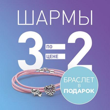 """Акции VALTERA на шармы """"3 по цене 2"""" и браслет в подарок"""