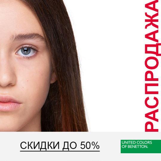 Распродажа в Benetton. До 50% на хиты 2018/2019