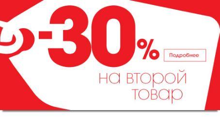 ЭККО - Скидка 30% на второй товар продлена
