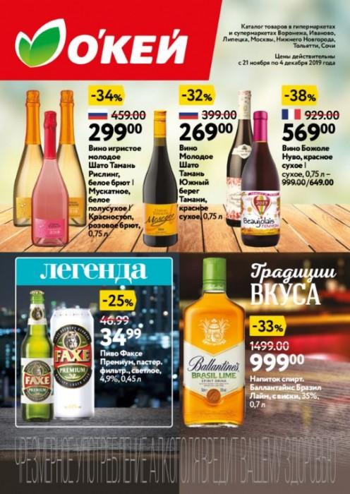 Каталог магазина ОКЕЙ 2019/2020. Супер-цены на алкоголь