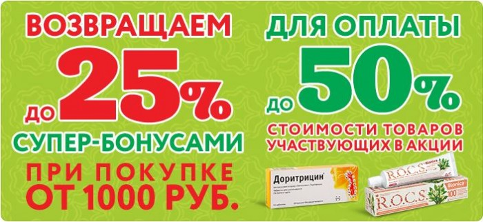 Акция в аптеке Ригла сегодня. Возвращаем до 25% супербонусами