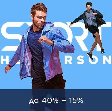 Акции Htnderson. 15% на коллекцию Sport в апреле 2018