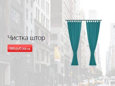 """Акции Диана """"Цена недели"""" на чистку штор апрель 2019"""