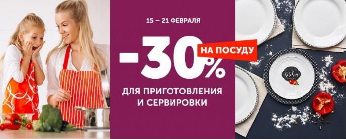 Акции Домовой февраль 2019. 30% на посуду для приготовления