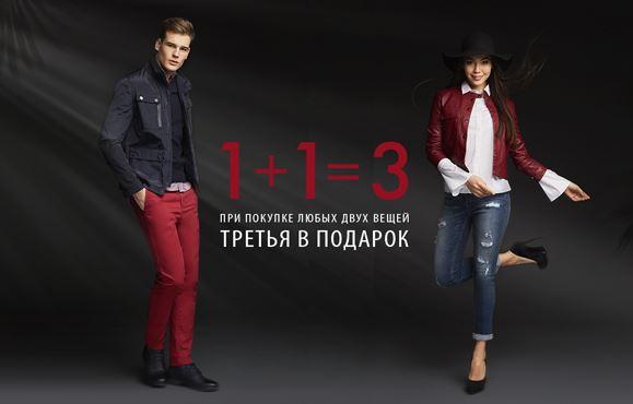 oodji - Акция «1+1=3»