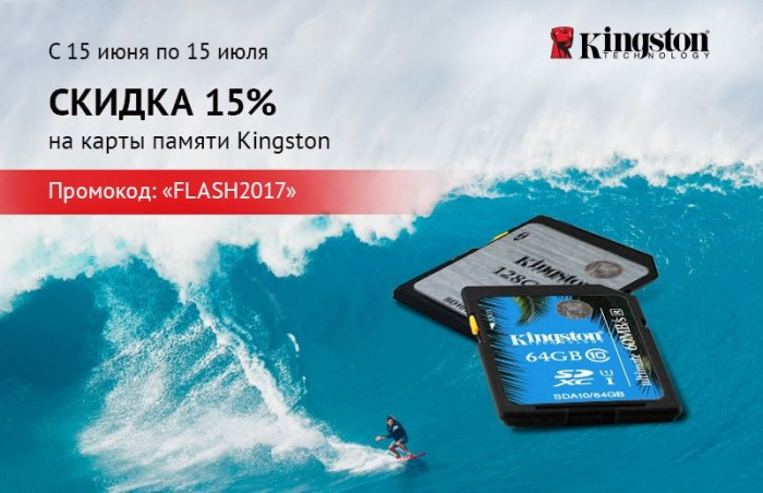 Ситилинк - Скидка 15% на карты памяти Kingston