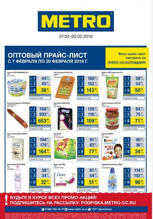 Акции МЕТРО. Каталог для оптовиков с 7 по 20 февраля 2019
