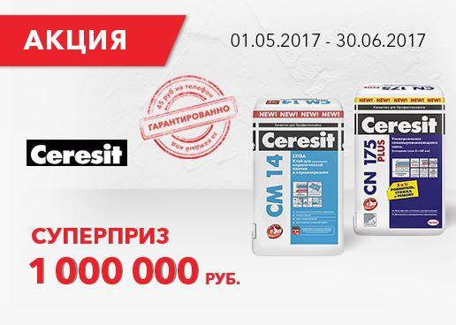 Сатурн - Выиграй 1 000 000 рублей и другие призы
