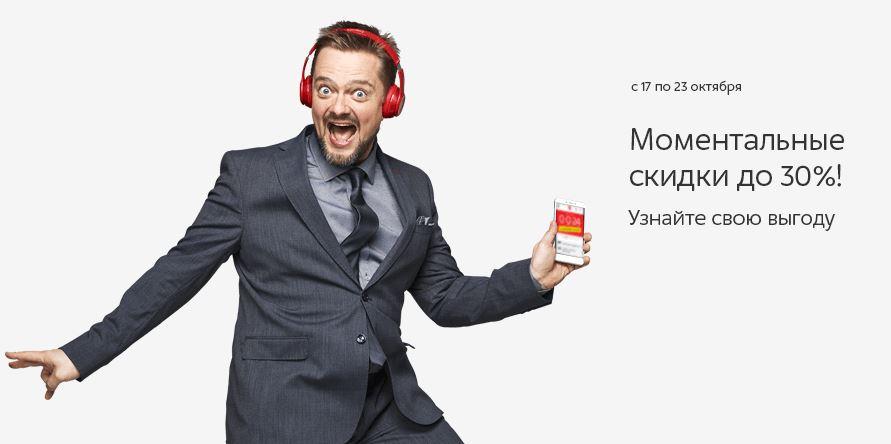 """Акция """"Моментальные скидки до 30%"""" в интернет-магазине М.Видео"""