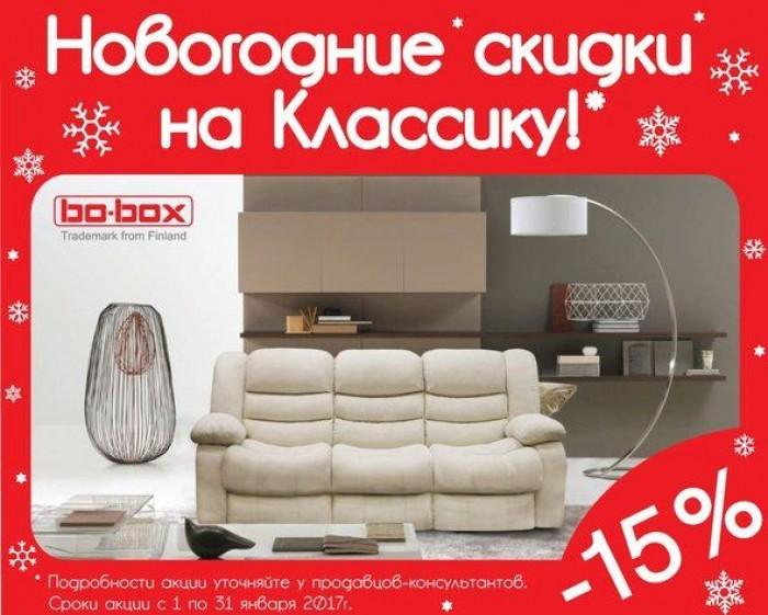 Bo-Box - Распродажа Классики со скидками до 15%