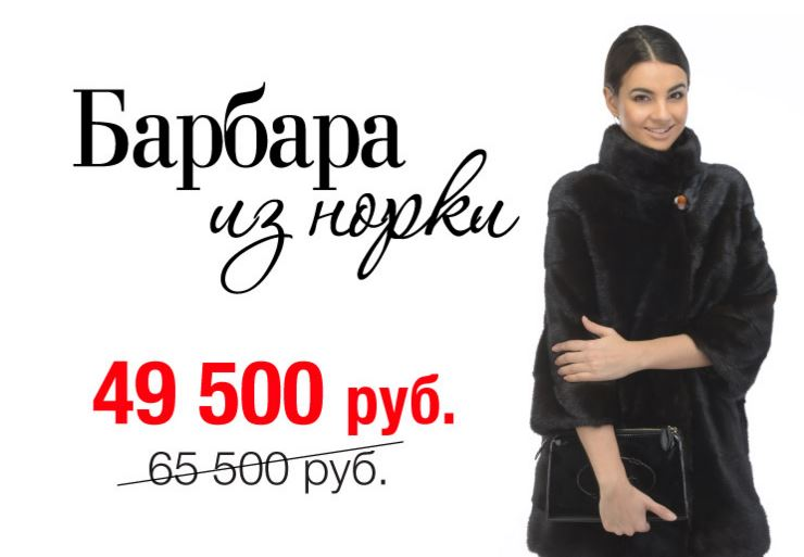 """Каляев - Модель """"Барбара"""" из норки по специальной цене."""