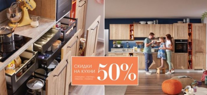 Акции Лазурит июль-август 2019. До 50% на кухни и столешницы
