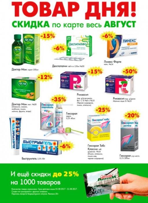Акции в аптеках Столички. Товар дня со скидками до 35% в августе