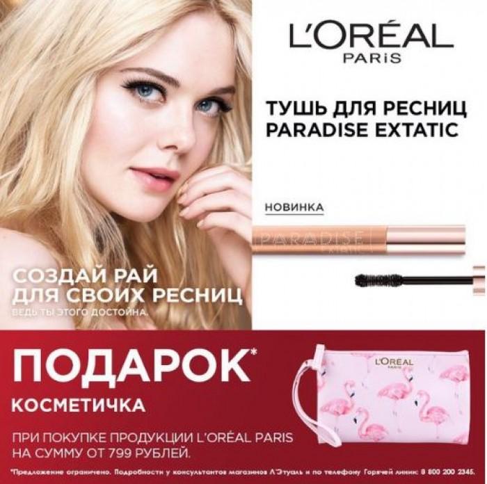 Акции Л'Этуаль в марте 2018. Косметичка от L'Oréal Paris в подарок