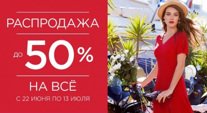 Акции Снежная Королева июнь-июль 2018. До 50% на ВСЕ