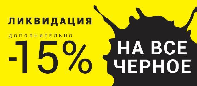 Терволина - Дополнительная скидка 15% на ВСЕ черное