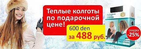 МОНРО - Махровые колготы «Екатерина» со скидкой 25%!