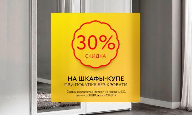 Мебель Эльба - Скидки до 30%