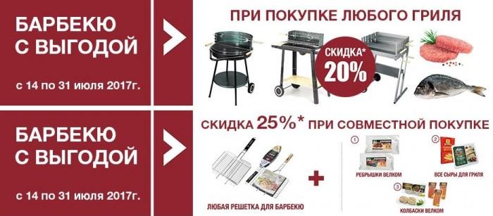 Акции в МЕТРО. Барбекю с выгодой 25% в июле