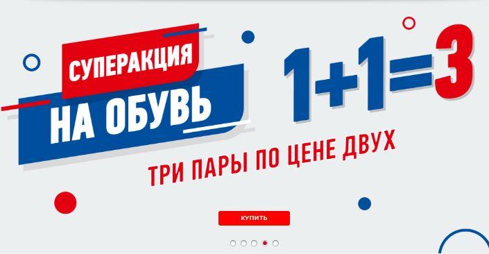 Акции Спортмастер ноябрь 2019. 3 по цене 2 на обувь