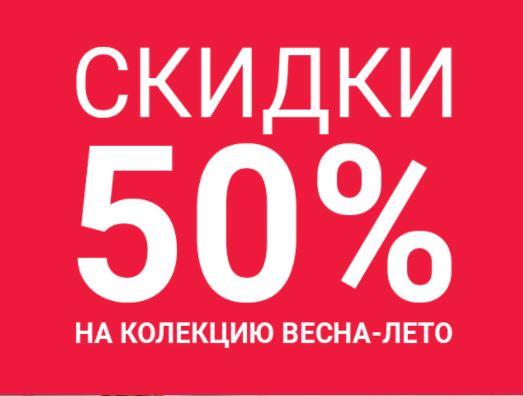 Акции в интернет-магазине Гулливер. Летнее снижение цен до 50%
