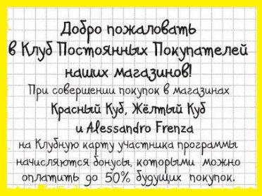 Бонусная программа  для постоянных покупателей в магазинах « ЖЕЛТЫЙ КУБ»