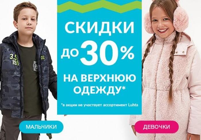 Акции Acoola сентябрь 2018. До 30% на верхнюю одежду