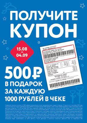 Акции Детский Мир август-сентябрь 2019. Дарим купон на 500 рублей