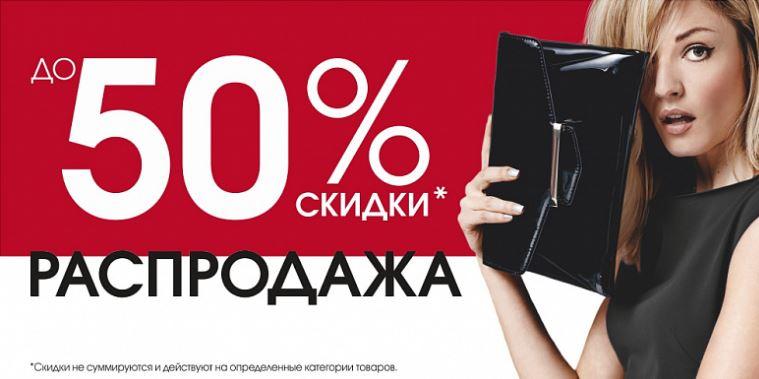 DEBENHAMS - Сезонная одежда со скидками до 50%