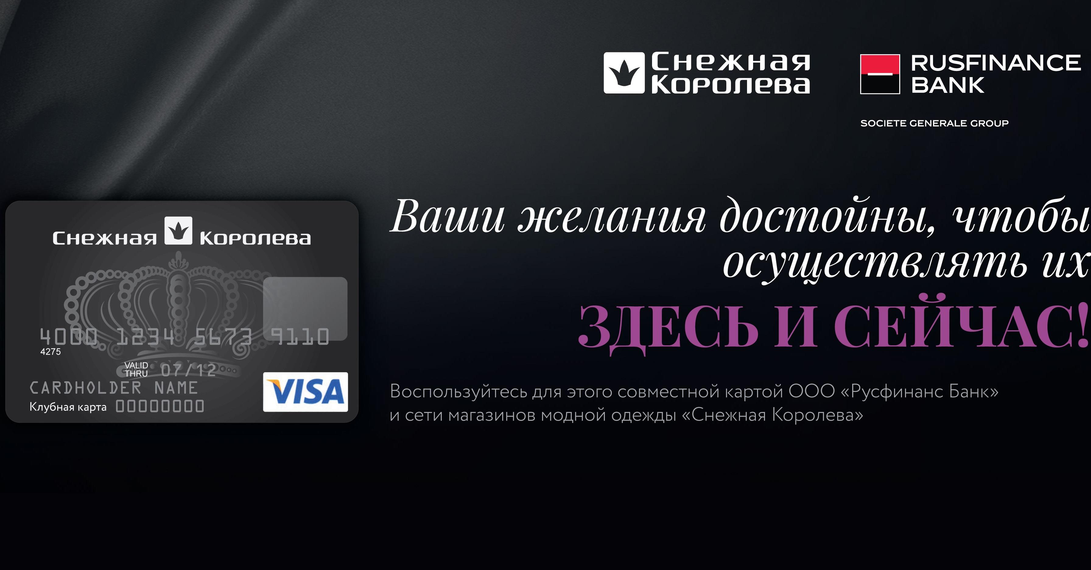 Покупки в кредит в « СНЕЖНОЙ КОРОЛЕВЕ» и не только