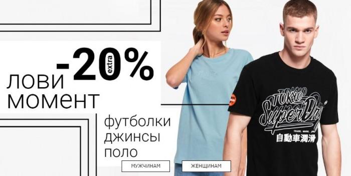 Акции Джинсовая Симфония. 20% на все джинсы, футболки и поло