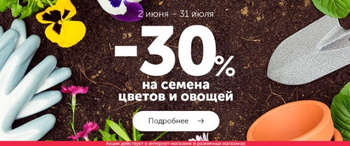 Акции Домовой 2020. 30% на семена цветов и овощей