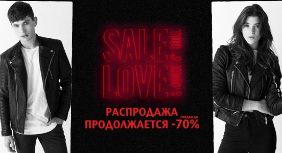 Магазин БЕРШКА , распродажа