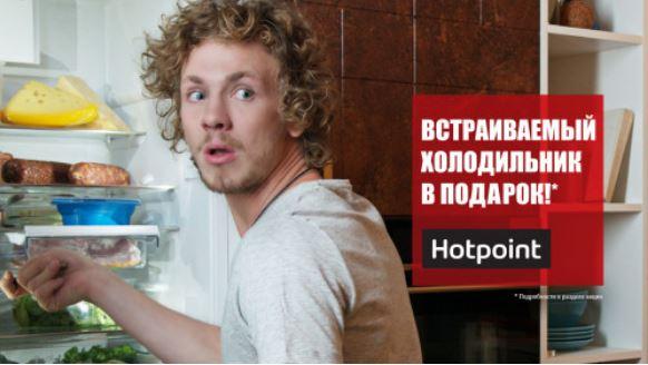 Акции Мария март 2018. Холодильник Hotpoint в подарок