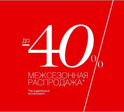 Акции LOVE REPUBLIC сегодня. До 40% на одежду и аксессуары