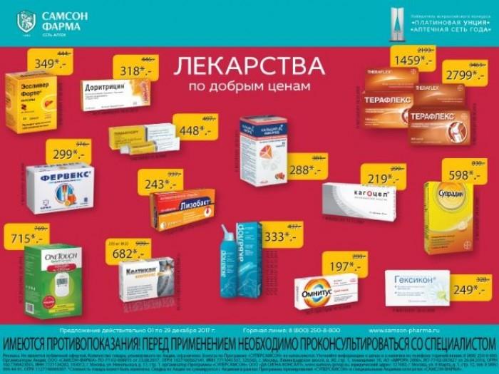 """Акции Самсон-Фарма """"Лекарства по добрым ценам"""" в декабре 2017"""