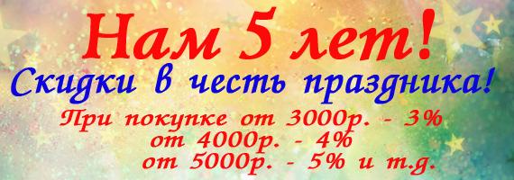 "КараПузик - Акция ""Нам 5 Лет""!"
