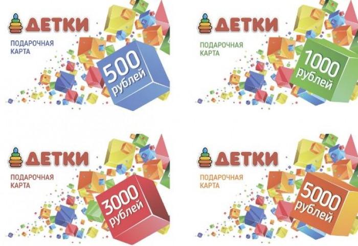 Магазин ДЕТКИ - Подарочные карты
