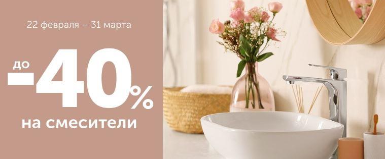 Акции Домовой 2020. До 40% на смесители для ванной и туалета
