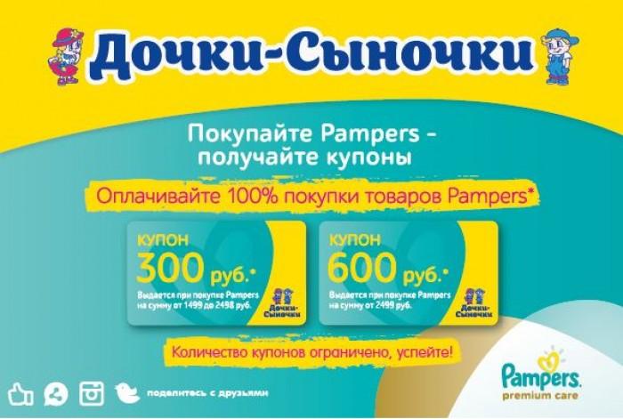 Дочки Сыночки - Покупайте Pampers, получайте купоны, оплачивайте 100%