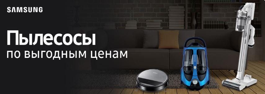 Акции ДНС 2019/2020. Выгода до 6000 руб. на пылесосы Samsung
