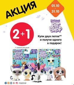 """Акция """"Третий товар Littlest Pet Shop в подарок"""" в магазине Детский Мир"""