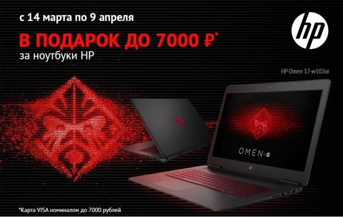Ситилинк - Подарок до 7000 руб. за ноутбуки НР