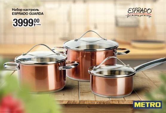 МЕТРО - Качественная посуда по специальной цене