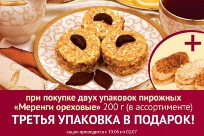 """У Палыча - Третья упаковка пирожных """"Ореховые меренги"""" в Подарок"""