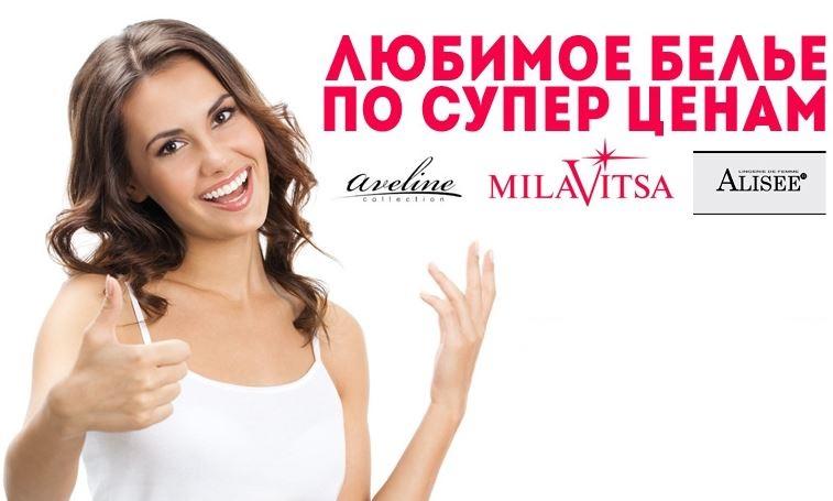 Милавица - Любимое белье по Суперценам!