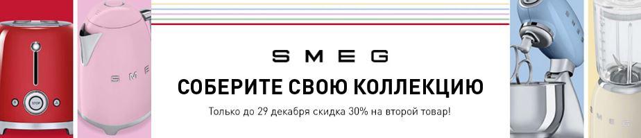 Технопарк - Скидка 30% на технику Smeg