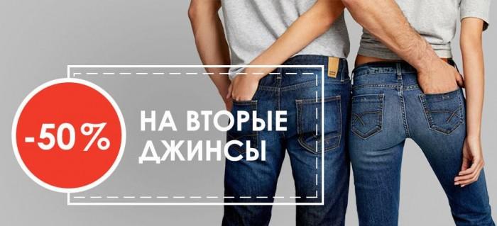 Акции Остин март 2018. Скидка 50% на каждые 2-е джинсы